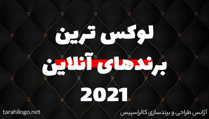 برندهای لوکس 2021