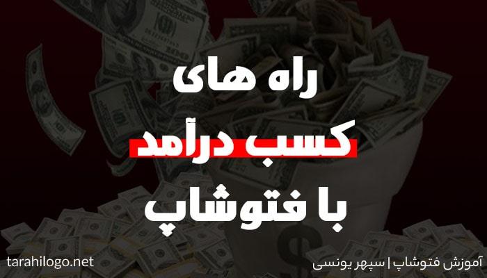 کسب درآمد با فتوشاپ
