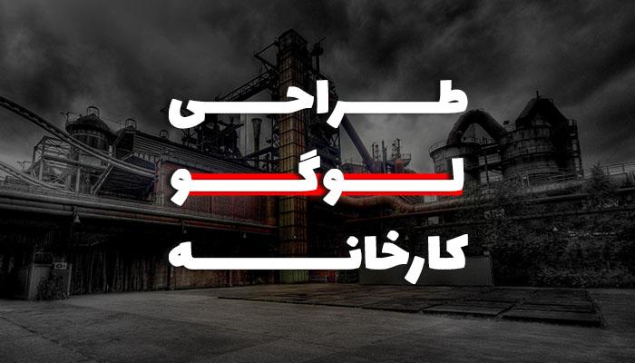 طراحی لوگو کارخانه